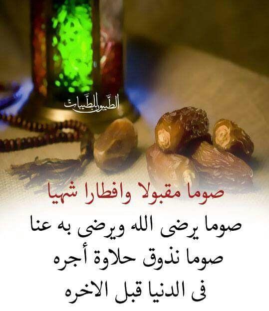 ذهب الظمأ وابتلت العروق وثبت اﻷجر إن شاء الله Top Quotes Ramadan Quotes