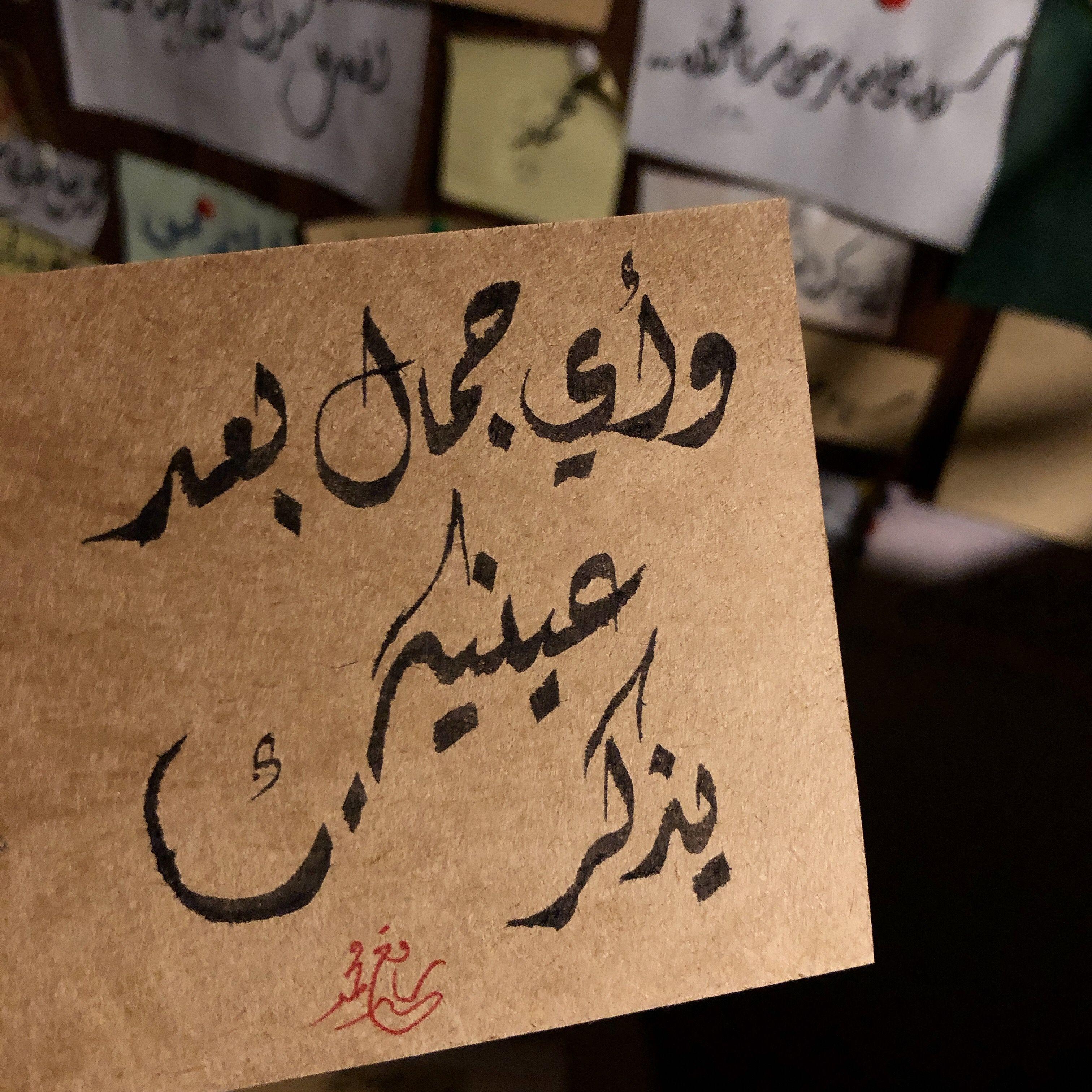 خط خط عربي Homedecor Arabic Tattoo Quotes Calligraphy Art Quotes Quotes For Book Lovers