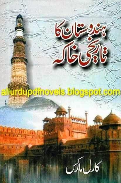 mughlia saltanat ka zawal in urdu pdf download