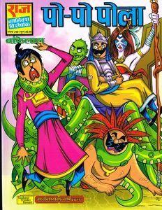 Hindi Funny Comic Pdf
