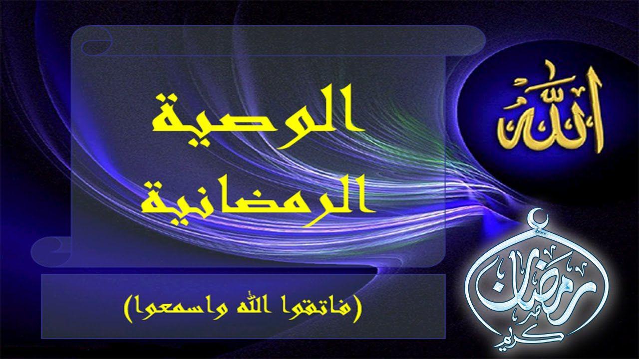 الوصية الرمضانية فاتقوا الله واسمعوا حتى تفوز فى شهر رمضان المبارك Neon Signs Signs
