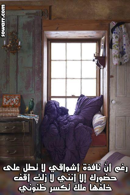 صور خواطر حزينة مكتوبة على صور جديدة رمزيات حزينة Cozy Nook Window Seat Window Nook