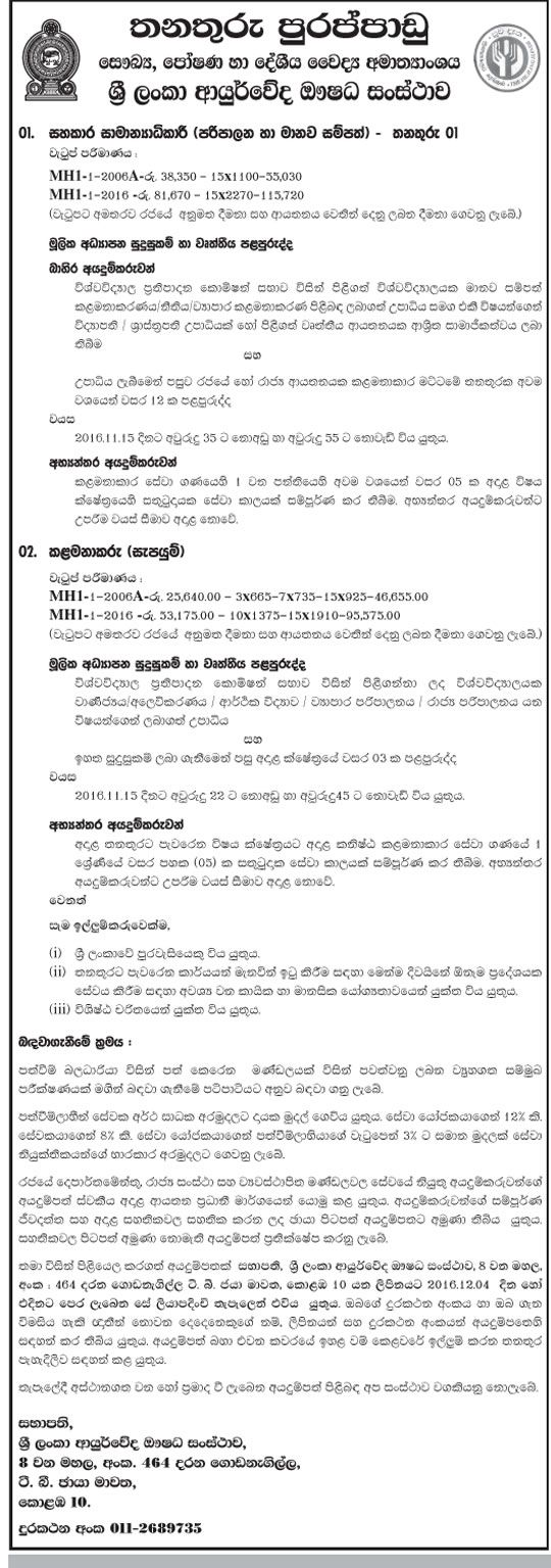 Sri Lanka Ayurvedic Drugs Corporation Job Vacancies  Government