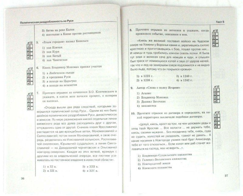 Решебник для практикума по экономики 10 класс