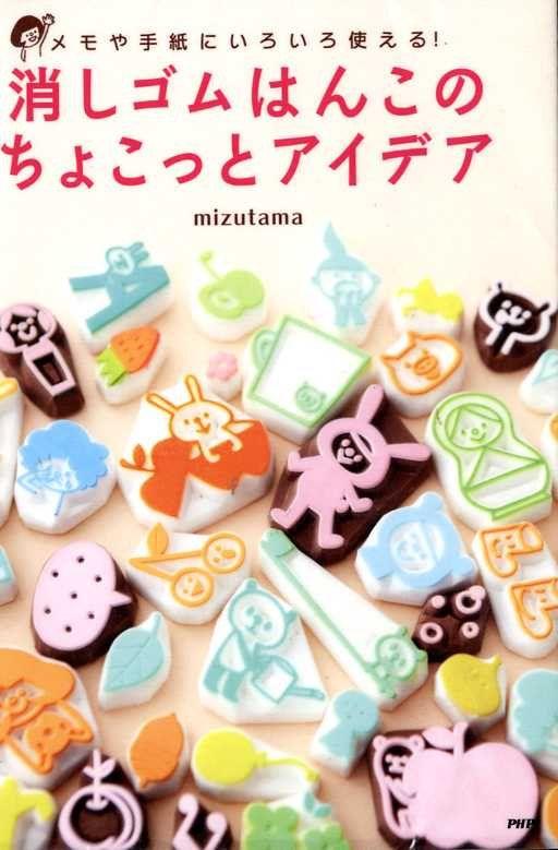 Mizutama der Radiergummi Stempel Design-Ideen - Japanisches Handwerk Buch #eraserstamp