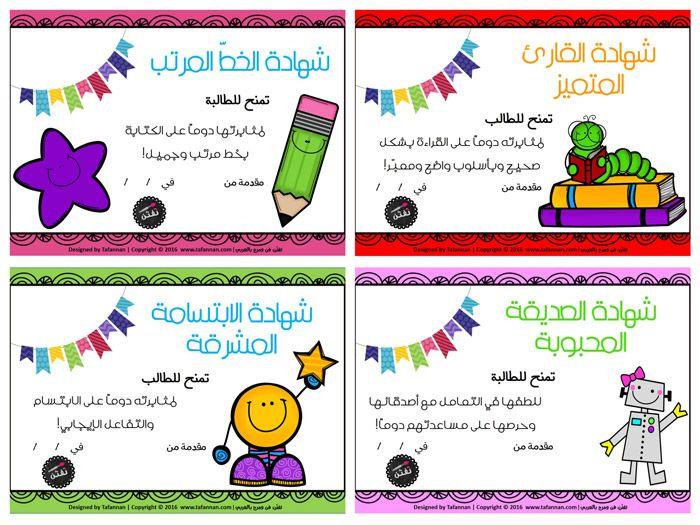 تفن ن فن ومرح بالعربي شهادات ولا ألذ وأحلى للطلاب المميزين Learning Arabic Teacher Preparation Learn Arabic Online