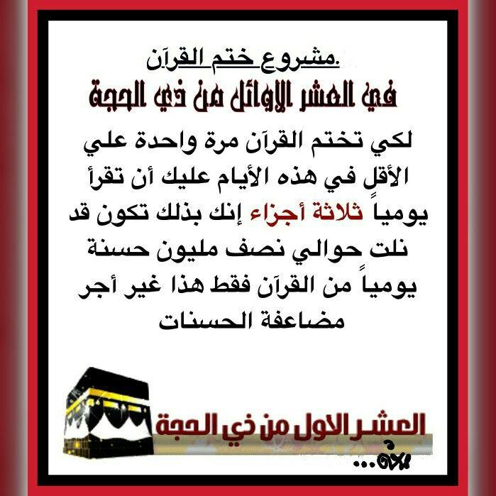 Desertrose فضل العشر الأوائل من ذي الحجة Math Calligraphy Arabic Calligraphy