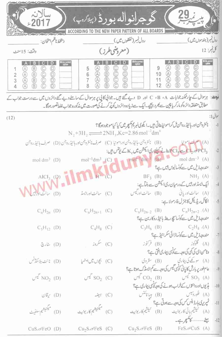 Past Papers 2017 Gujranwala Board 10th Class Chemistry Group 1