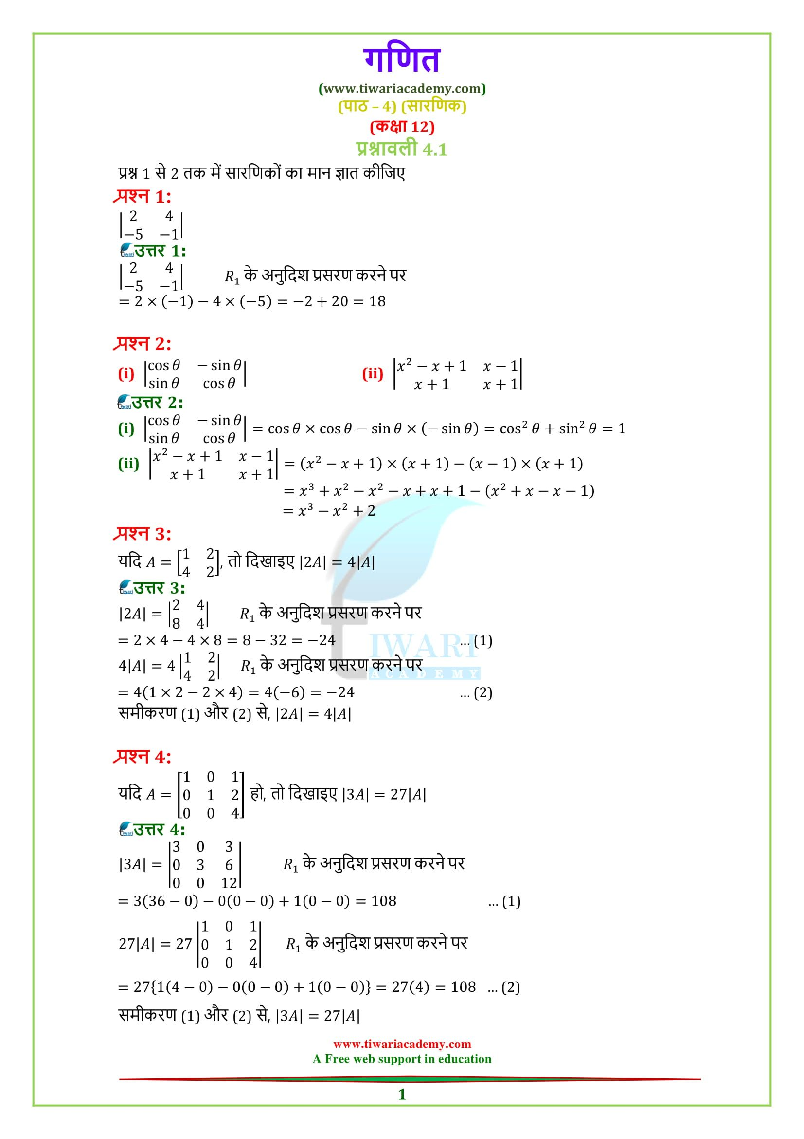 12 Maths chapter 4 in Hindi medium | NCERT Solutions for