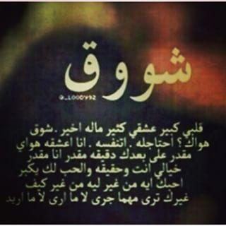 خواطر عاشق Google Search Arabic Calligraphy Calligraphy
