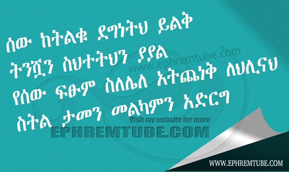 Amharic Quotes About Quotesgram Amharic Quotes About Quotesgram Blue Leather Jacket Ethiopian Clothing Quotes