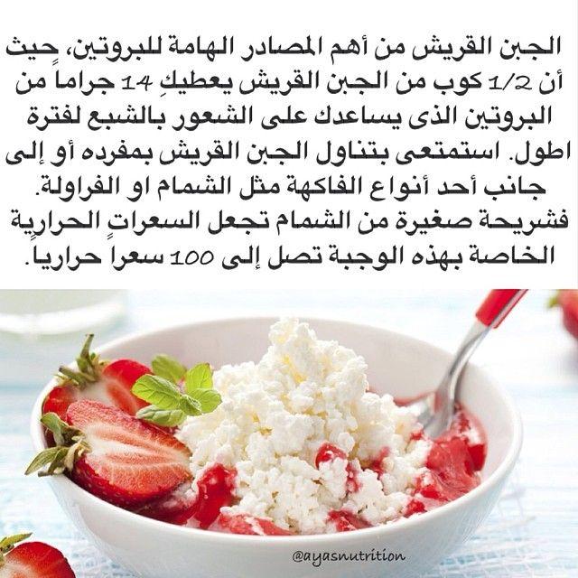 Pin On معلومات عن فوائد الغذاء