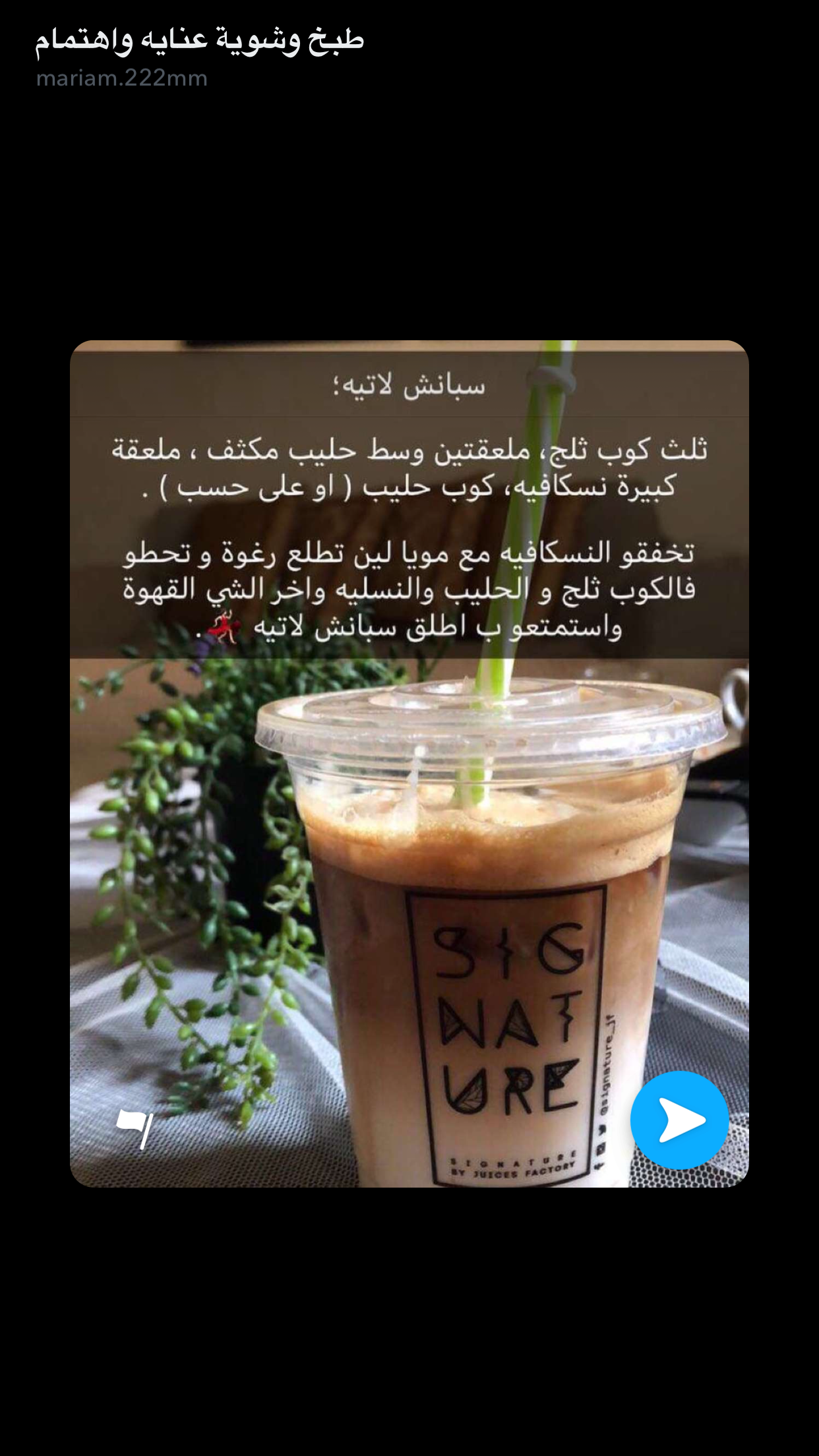 Pin By Walaaalzaabi On طبخ Coffee Drink Recipes Cold Coffee Recipes Starbucks Recipes