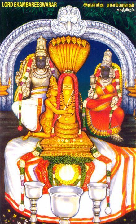 Lord Ekambareeswarar & Lady Kamakshi (Shiva & Parvathy)
