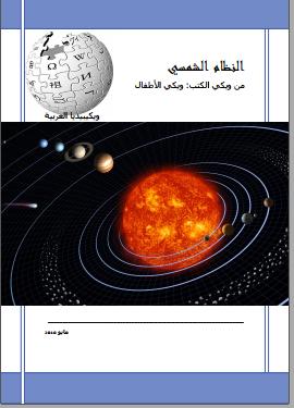 كتاب كواكب المجموعة الشمسية للاطفال Pdf Share Books Books Physics