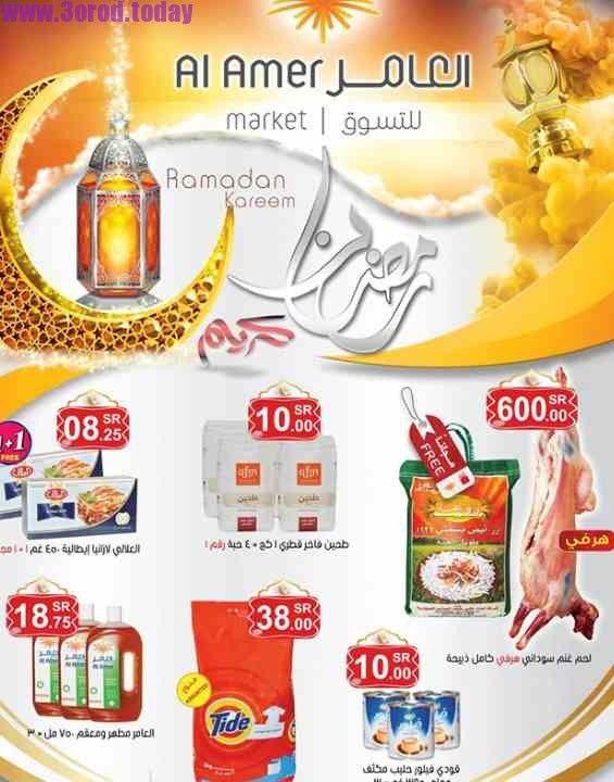 عروض العامر السعودية ليوم الاثنين 26 شعبان 1438 اقوى عروض رمضان عروض اليوم 10 Things Ramadan Marketing