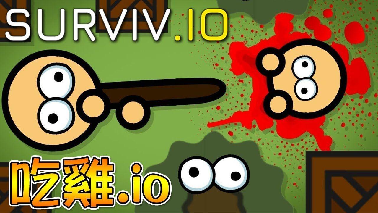 【吃雞.io】大吉大利,今晚躺雞!!|Surviv.io Fun games, Mickey mouse, Play