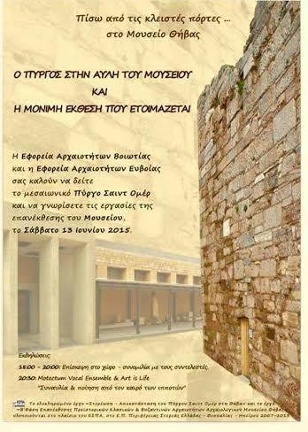 Ο μεσαιωνικός Πύργος Σαιντ Ομέρ στη Θήβα….