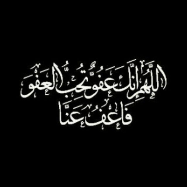 اللهم انك عفو كريم تحب العفو فعفو عناآ أكثرو من هذا الدعاء Islamic Quotes Islamic Calligraphy Ramadan