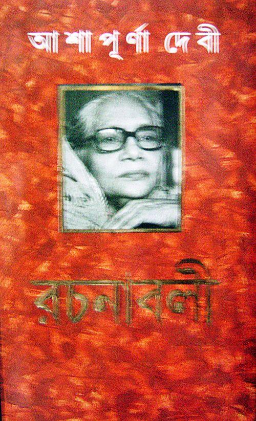 Ashapurna Devi Ebook