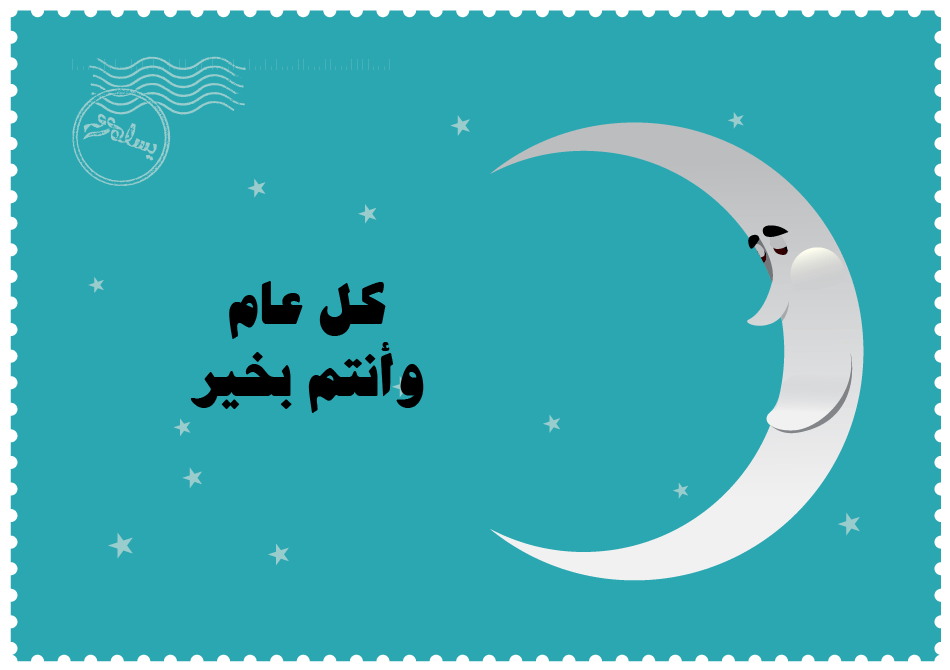 An arabic ecard to celebrate islamic new year arabic greeting an arabic ecard to celebrate islamic new year arabic greeting islam hijree happynewyear m4hsunfo