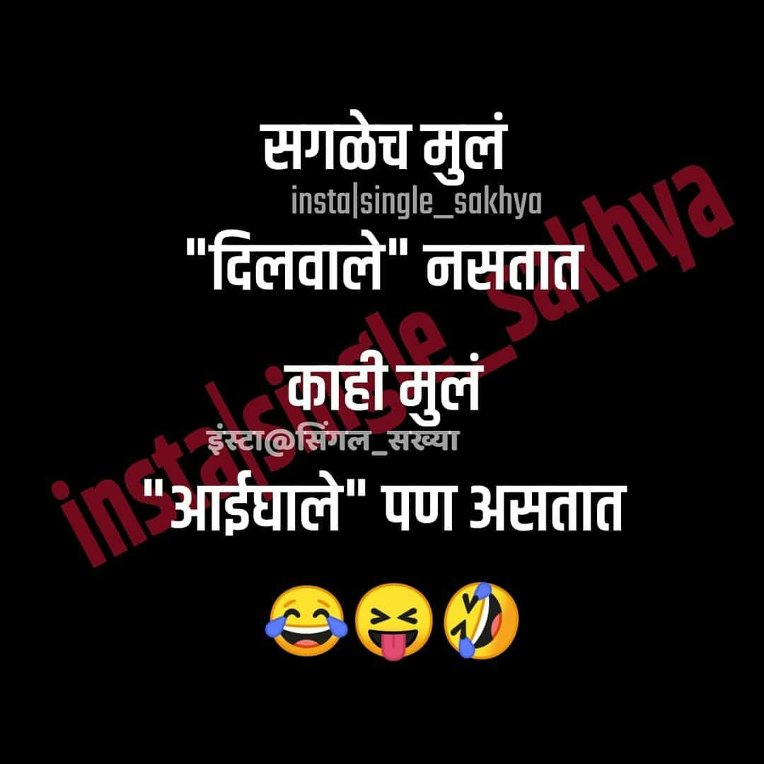 Pin By Praful Kapsikar On Marathi Funny Friends Quotes Desi Quotes Swag Quotes