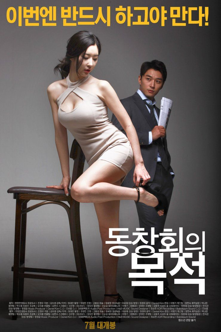 Purpose of Reunion (동창회의 목적) Korean - Movie - Picture | Korean