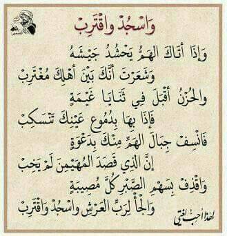 Pin By Beesh On دعاء Words Quotes Islamic Inspirational Quotes Pretty Words