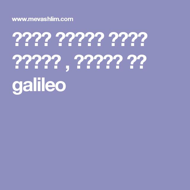 פילה סלמון צלוי ואפוי , מתכון של galileo