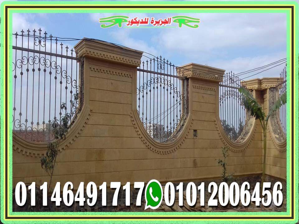 تصاميم اسوار فلل خارجية