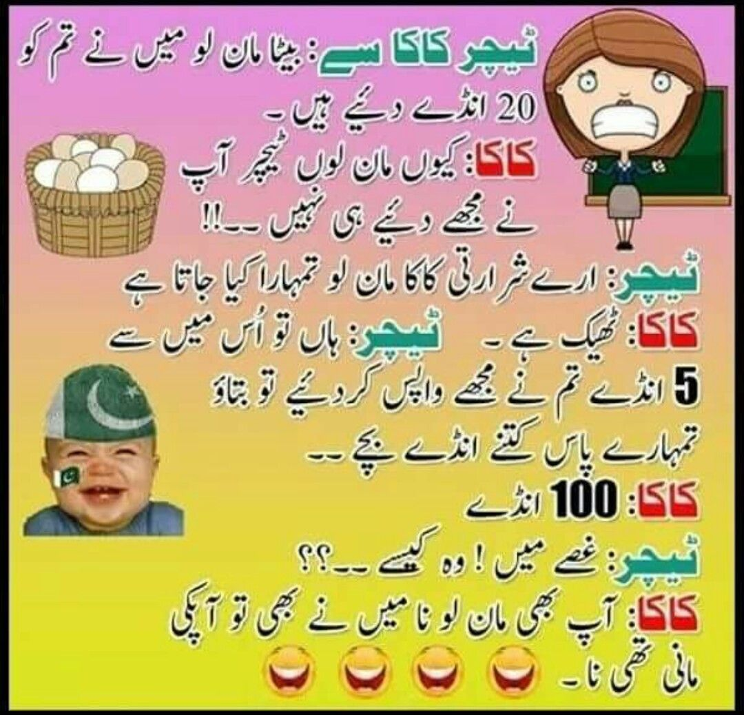 Pin By Waheed On Want To Laugh Jokes Funny Quotes Sarcasm Very Funny Pictures