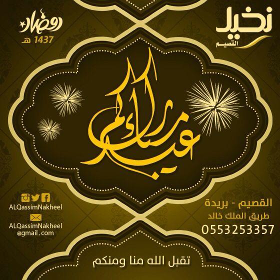 كل عام وأنتم بخير تقبل الله منا ومنكم صالح الأعمال نخيل القصيم Calligraphy Art Arabic Calligraphy