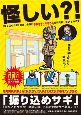 振り込め詐欺ポスター おしゃれまとめの人気アイデア Pinterest Matsu ポスター