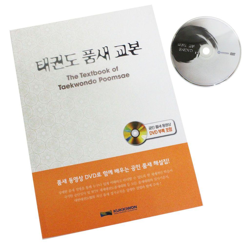Taekwondo textbook 2 (korean-english edition): kukkiwon.