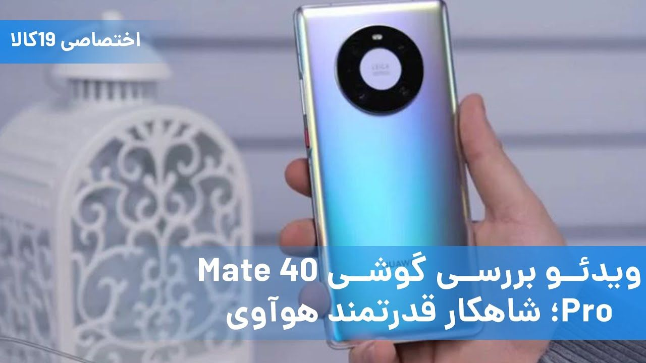 Mate 40 Pro Review Phone Cases Iphone Case