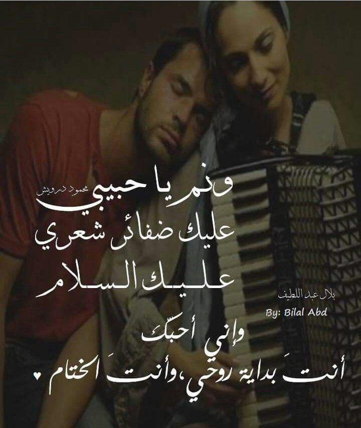 انت بداية روحي وانت الختام محمود درويش Arabic Love Quotes Love Quotes Quotes