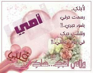 Pin By Kussay Alasadi Rodan 2591 On Alasadi On Your Helth Points Happy Mother S Day Mother S Day Beauty