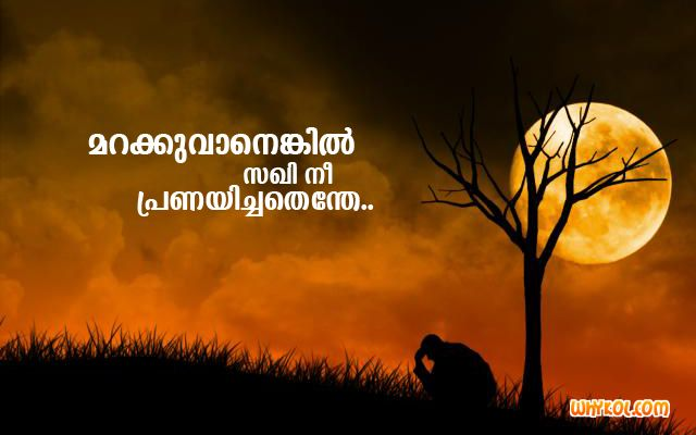 Malayalam Sad Love Quotes Love Pinterest Sad Love Quotes Love Custom Malayalam Love Status Sad Image