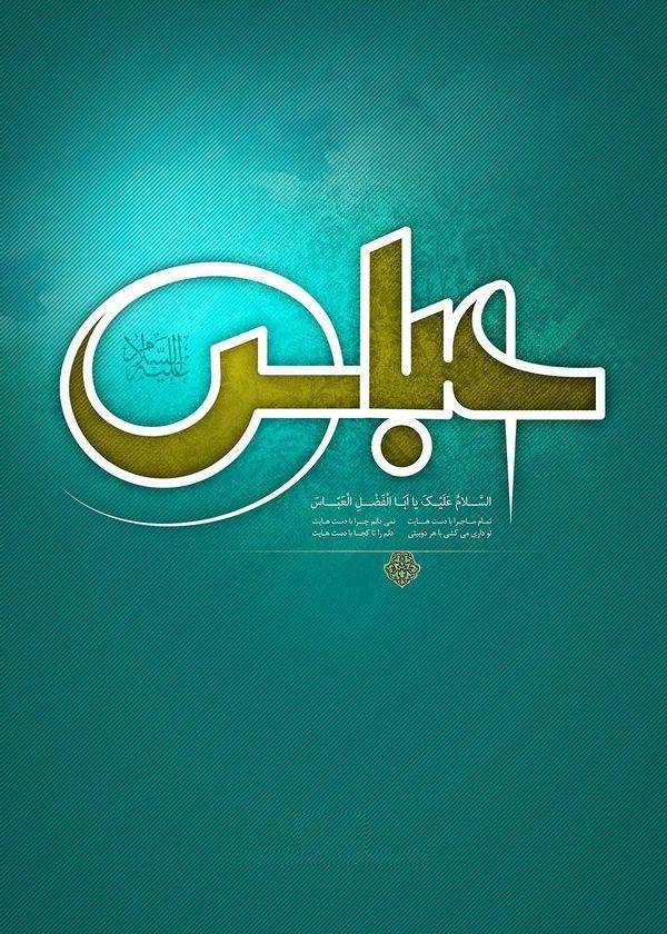 حضرت عباس Abbas Ibn Ali Islam Beliefs Karbala Photography Islamic Calligraphy