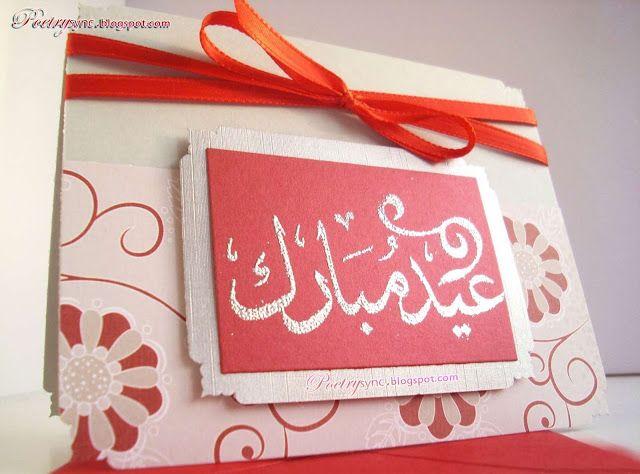 Eid Mubarak Love Cards Happy Eid Greetings Eid Greetings Eid