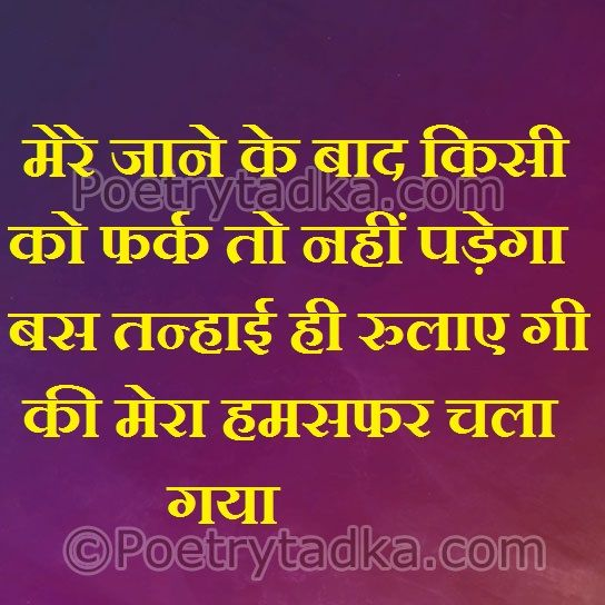 Sad Shayari Wallpaper Whatsapp Profile Image Photu Hindi Mere Jane