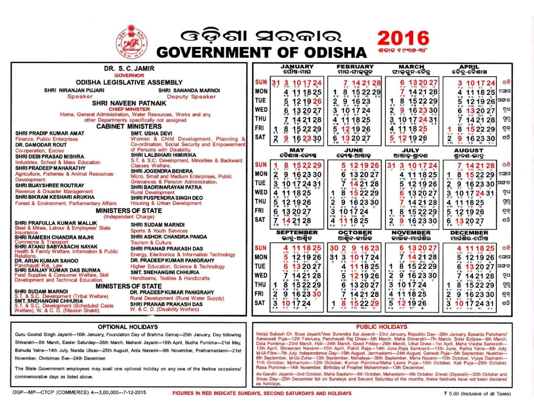 Calendar Government : Http moodisha odisha government calendar