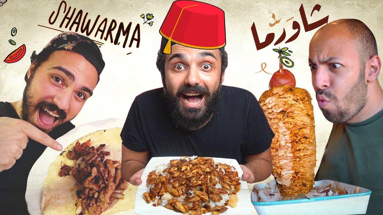 Youtube Shawarma Islam Hadith The Creator