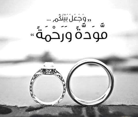 ياا رب اكتب لي النصيب الطيب مع من أحب Wedding Rings Photos Love Husband Quotes Islamic Quotes Wallpaper