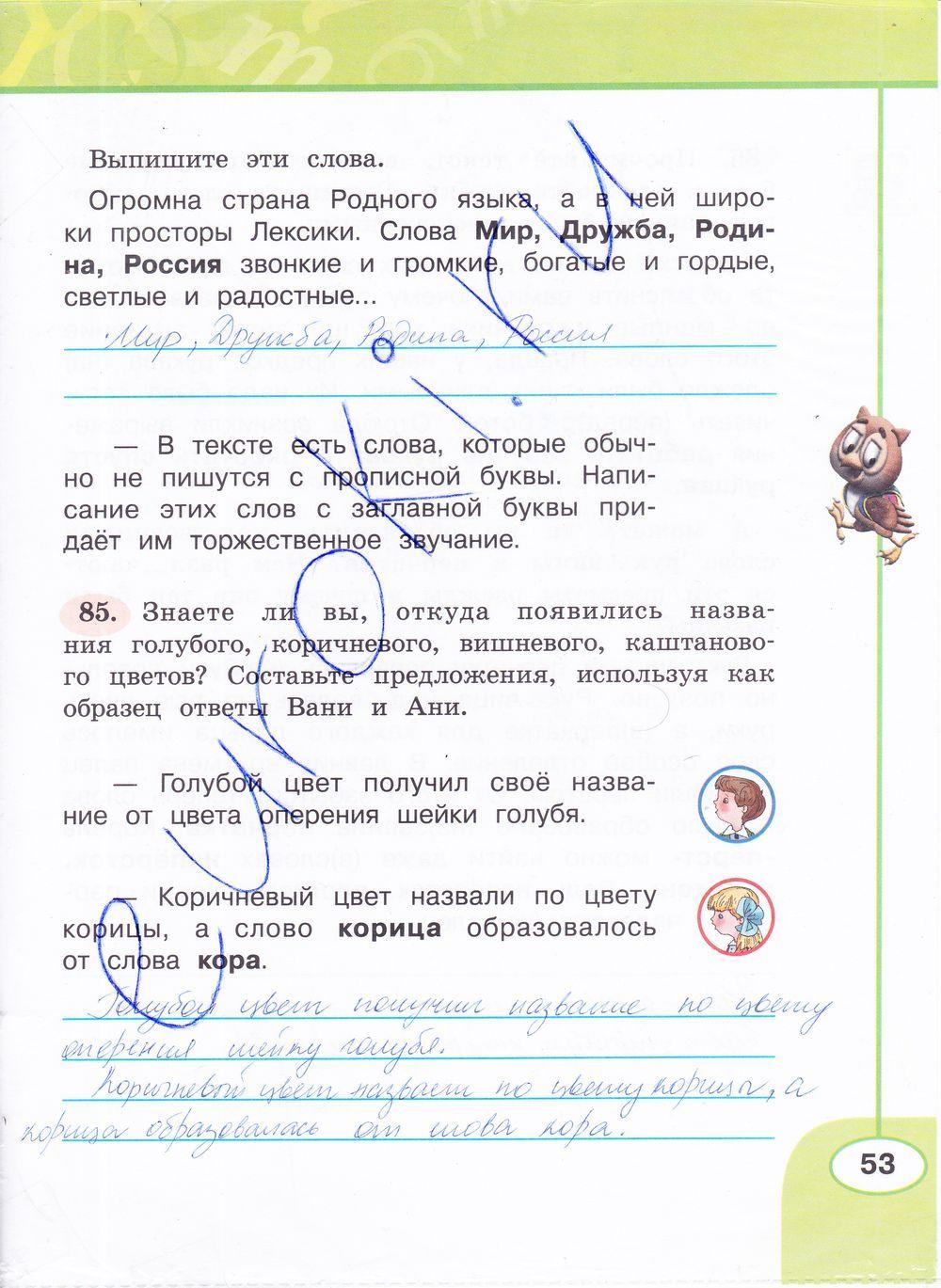 Скачать гдз по литературе 8 класс коровина.журавлёв.коровин xthtp njhhtyn