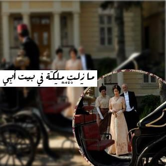 ملكة في بيت أبي Miss My Dad Beautiful Words Arabic Quotes