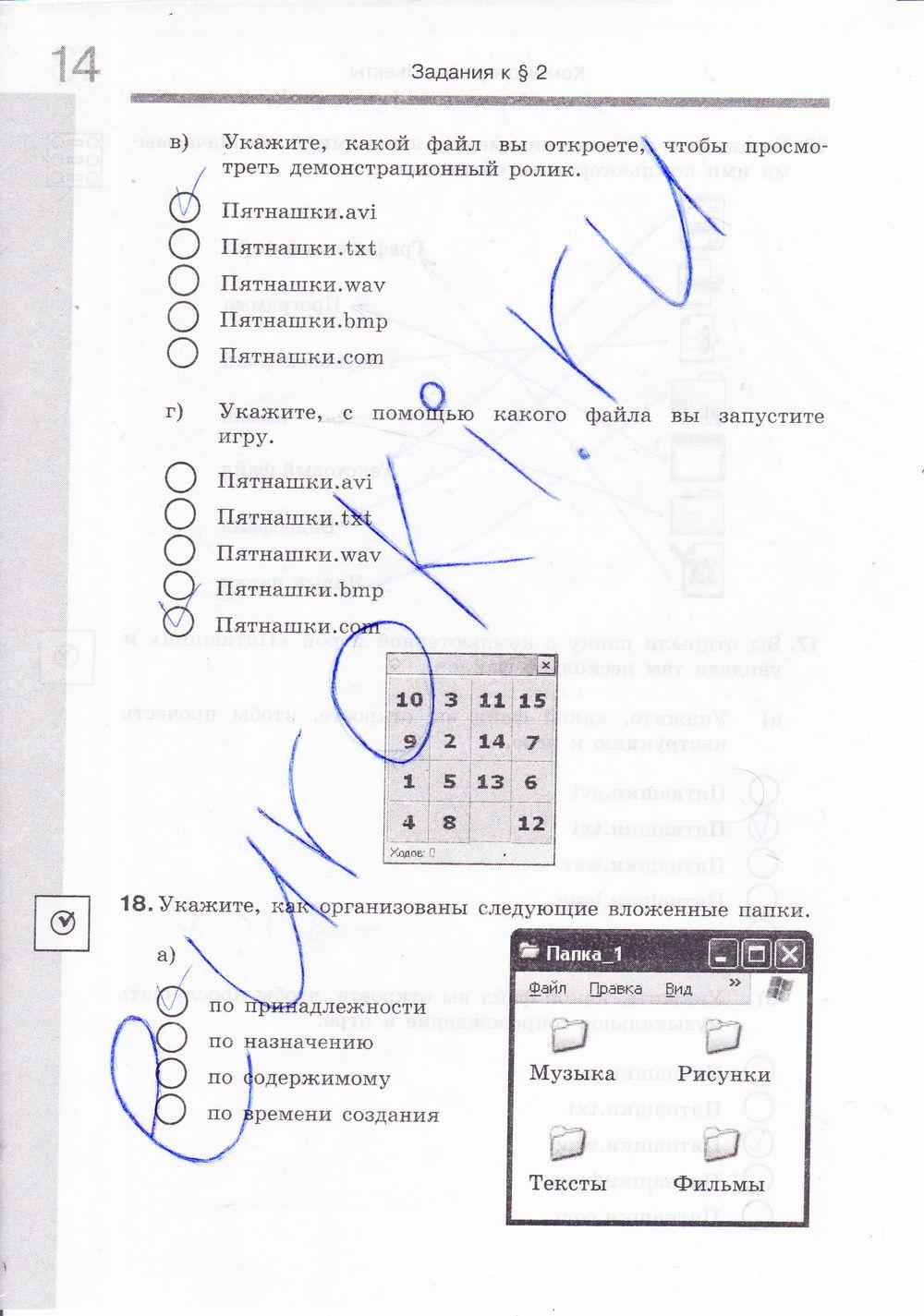 Домашние задания 3 класс русский язык зеленина хохлова