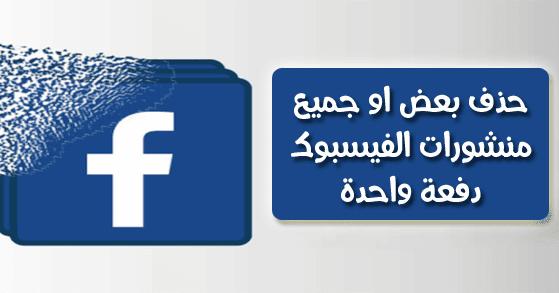 طريقة سريعة لحذف بعض او جميع منشورات الفيسبوك القديمة دفعة واحدة بدون اداة او برنامج Old Facebook Facebook Posts Allianz Logo