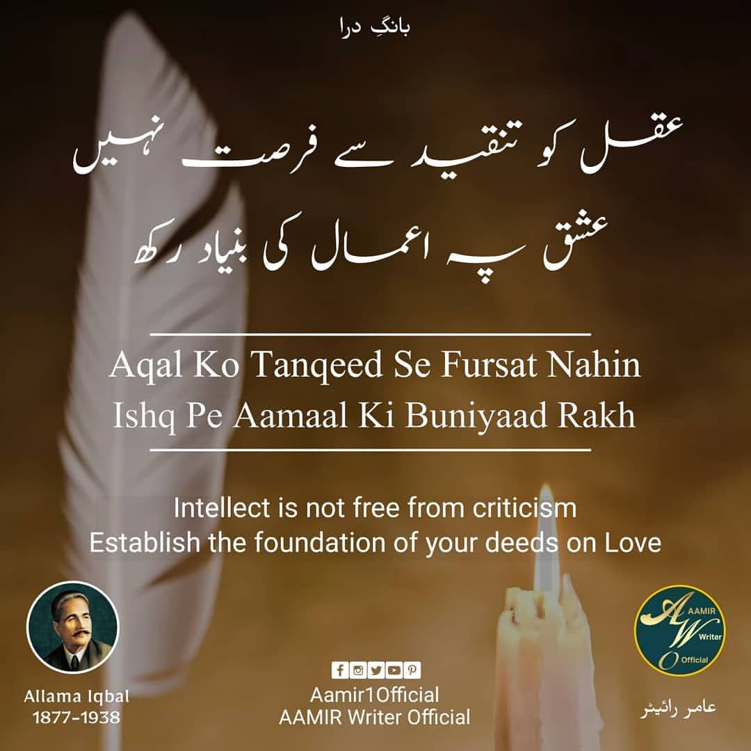 Image result for allama iqbal poetry on aqal   Poetry
