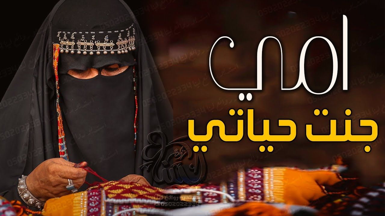 شيله امي جنت حياتي افخم شيلة مدح الام 2020 بدون حقوق مجانيه